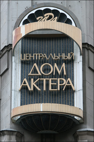 Ресторан центрального дома актера на арбате